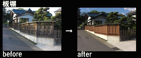板塀塗り替えのbefore after